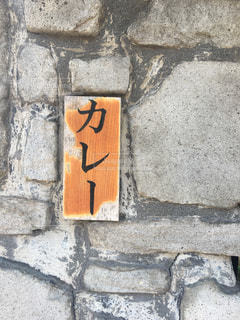 れんが造りの壁の側面にある記号の写真・画像素材[1733135]