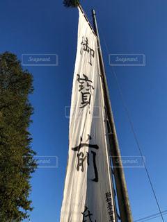 神社の旗の写真・画像素材[1595010]