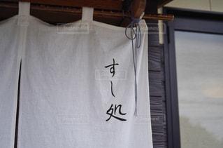 寿司屋の暖簾の写真・画像素材[2285291]