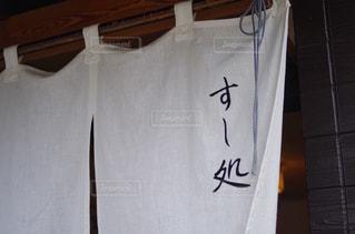 寿司屋の暖簾の写真・画像素材[2285293]