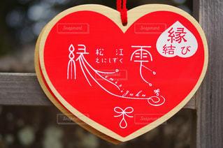 松江神社 ハート型 絵馬の写真・画像素材[2926392]