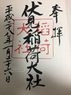 伏見稲荷大社の御朱印 - No.1016123
