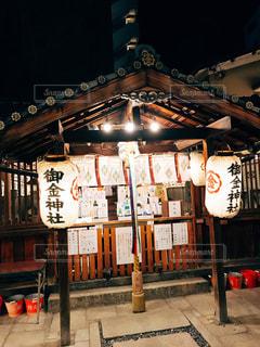 金運アップ御金神社 - No.1009484
