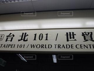 台北101 地下鉄サインの写真・画像素材[1013363]