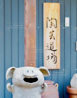 陶芸道場へどうじょ〜。の写真・画像素材[1067994]