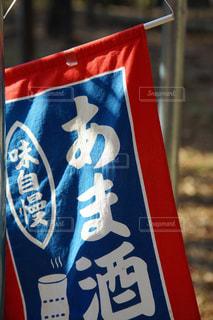 甘酒の旗の写真・画像素材[1021116]