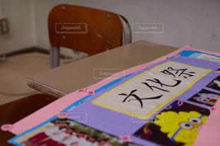 文化祭の写真・画像素材[1031565]