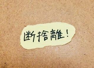 手書きのメッセージの写真・画像素材[3918733]