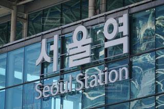 ソウル駅の写真・画像素材[1062118]