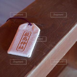 厳島神社 - No.1034324