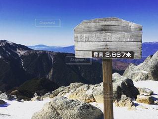 背景の山と雪の山 - No.1035975