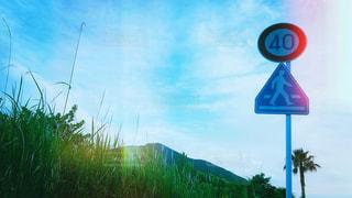 交通標識の写真・画像素材[1291459]