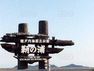 尾道にての写真・画像素材[1046202]