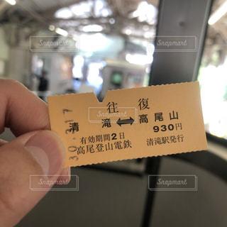 高尾山ケーブルカーの切符の写真・画像素材[1062305]