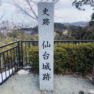 仙台城跡の写真・画像素材[1067130]