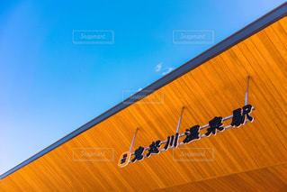 空は青くていい天気の中で温泉旅行は楽しいね♨️の写真・画像素材[1082966]