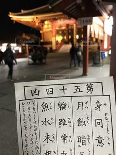 建物の側面にある記号の写真・画像素材[1051891]