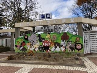茶臼山動物園の写真・画像素材[1629425]