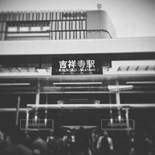 吉祥寺駅の写真・画像素材[1060430]