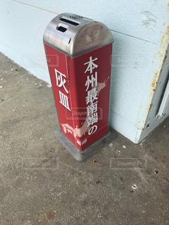 本州最南端の灰皿 - No.1062329