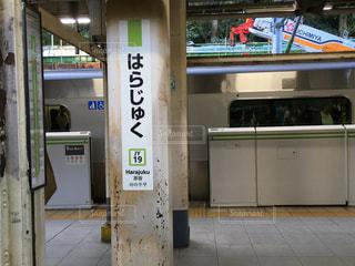 原宿駅の写真・画像素材[1558726]