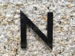 アルファベットのNの写真・画像素材[1584117]