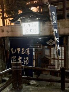 渋温泉外湯の写真・画像素材[1630638]