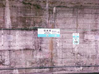 日本橋駅の写真・画像素材[1674751]