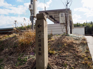 JR玉造温泉駅の写真・画像素材[1807561]