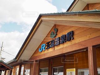 JR玉造温泉駅の写真・画像素材[1807564]