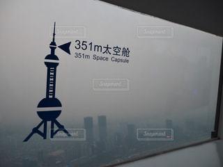 上海テレビ塔の最上階展望室の写真・画像素材[1815863]