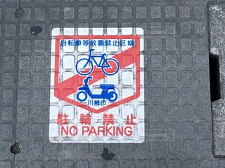 駐輪禁止の写真・画像素材[2139588]