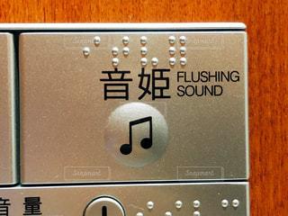 音姫のボタンの写真・画像素材[2212341]