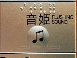 音姫のボタンの写真・画像素材[2212342]