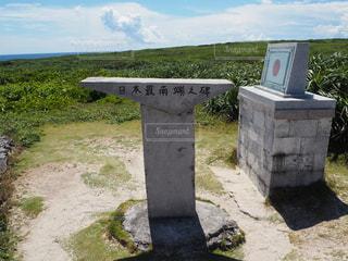 日本最南端の碑の写真・画像素材[2387853]
