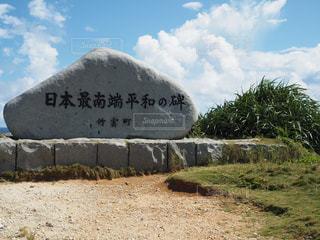 日本最南端平和の碑の写真・画像素材[2390197]