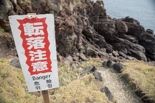 岩の上の記号の写真・画像素材[1073991]
