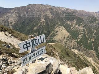 中倉山山頂の写真・画像素材[1080347]