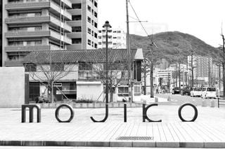 mojikoの写真・画像素材[1105408]