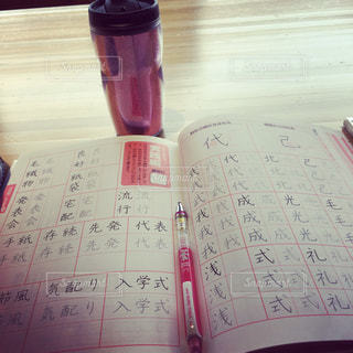 空き時間に字の練習の写真・画像素材[1091056]
