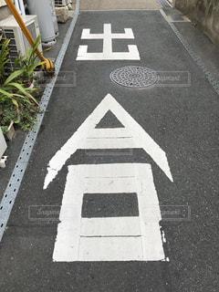 道の端にサインの写真・画像素材[1438771]