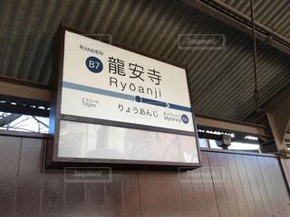 瀧安寺駅の看板の写真・画像素材[1099548]