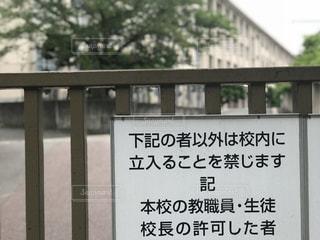 フェンス側にサインの写真・画像素材[1235803]