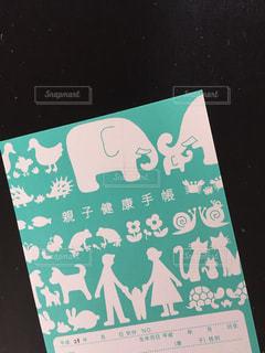 母子健康手帳の写真・画像素材[1103374]