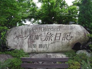 岩の上、署名している石造りの建物の写真・画像素材[1102653]