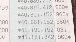 通帳の写真・画像素材[3534567]
