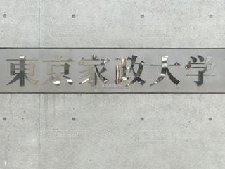 東京家政大学の写真・画像素材[1320328]