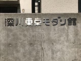 深川食堂の写真・画像素材[1320730]
