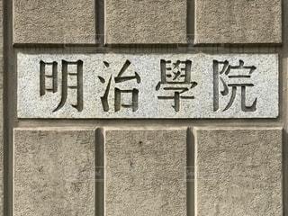 明治学院 表札の写真・画像素材[1326971]