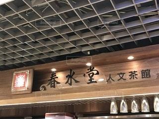 春水堂の写真・画像素材[1335229]